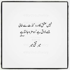 Love Quotes In Urdu, Urdu Quotes, Poetry Quotes, Quotations, Urdu Poetry Romantic, Love Poetry Urdu, Love Shayri, Urdu Shayri, Urdu Words