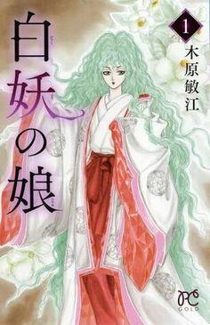 木原 敏江 白妖の娘1