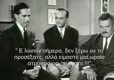 greek quotes Movie Quotes, Funny Quotes, Funny Images, Funny Pictures, Cinema Party, Funny Greek, Actor Studio, Special Quotes, Greek Quotes