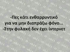 #greek_quotes #quotes #greekquotes #greek_post #ελληνικα #στιχακια #γκρικ #γρεεκ #edita Funny Greek Quotes, Funny Quotes, Funny Images, Funny Pictures, My Life Quotes, Free Therapy, Can't Stop Laughing, Say Something, Cheer Up