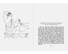 Amores by Ovid, designed and illustrated by Felix Lev Zbarsky, Moscow, 1963. Овидий. Любовные элегии. Разворот. Иллюстрация художника Льва Збарского. 1963.