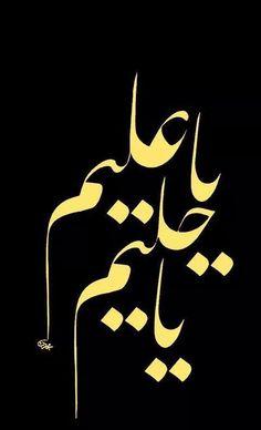 YÂ ALÎM * YÂ HALÎM (Ey herşeyi en ince teferruatına kadar bilen, ilmi sonsuz olan rabbim!) (Ey hilmi, merhameti, bağışlaması sınırsıuz olan Allahım!) hattat: mecd abdülvehhâb, ta'lîk