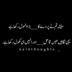 badha hi anmol rakha hai;aur inhe hi khol rakha hai Poetry Quotes In Urdu, Best Urdu Poetry Images, Urdu Poetry Romantic, Love Poetry Urdu, Urdu Quotes, Quotations, Qoutes, Soul Poetry, Poetry Pic