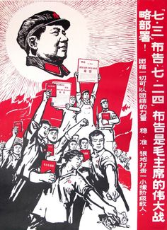 """""""The 3 July and 24 July proclamations are Chairman Mao's great strategic plans! Unite with forces that can be united with to strike surely, accurately and relentlessly at the handful of class enemies"""""""