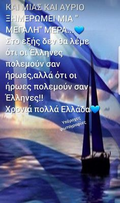 Greek, History, Quotes, Movies, Movie Posters, Quotations, Historia, Films, Film Poster