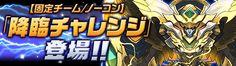 降臨チャレンジ!【固定チーム/ノーコン】ダンジョン登場!!|パズル&ドラゴンズ