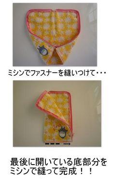 超簡単・タオルポーチの作り方(^_-)-☆ - ハンドメイドで小さな幸せ・・・