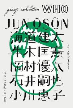 Japanese Exhibition Poster: Group Exhibition WHO. Ryu Mieno, Jun Oson. 2015