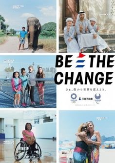 160427_BE THE CHANGE_photo_poster_B1_01
