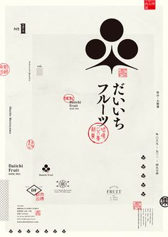 Grand Deluxe, poster for Daiichi Fruit, 2015 Japanese Graphic Design, Graphic Design Layouts, Graphic Design Posters, Graphic Design Illustration, Graphic Design Inspiration, Graphic Prints, Web Design, Japan Design, Flyer Design