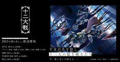【小説】西尾維新×【イラストレーション】中村光がタッグを組んだ「十二大戦」2017年10月3日より放送開始!