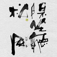 閑坐聴松風 禅語 禅書 書道作品 calligraphy