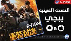 تحميل لعبة ببجي الصينية أحدث إصدار 2020 تنزيل النسخة الصينية Download Pubg Mobile Chinese تحميل لعبة ببجي ا Video Game Covers Video Games Artwork Movie Posters