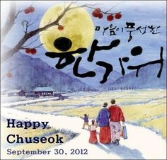 Happy Chuseok!  May you enjoy the rich traditions of this harvest festival and may you enjoy many blessings to carry you through the year.