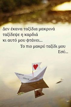 Greek Quotes, Forever Love, Thoughts And Feelings, Loving U, Life Quotes, Poetry, Messages, Songs, Pictures