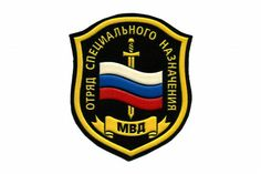 GENERAL SLEEVE PATCH OF THE POLICE RIOT SQUAD. Casual uniform sleeve patch of the employees of the Russian Ministry of Internal Affairs Riot squads.  The sleeve patch is a triangular shield with beveled upper corners and a goldish edging.  In the center of the shield there is the image of a naked sword with a yellow (gold) handle, and the national flag of Russia. #russian #military #patch #uniform #gifts #souvenirs #mia #mvd #tricolor #police #justice #spetsnaz