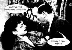Ελληνικός Κινηματογράφος - Αστεία και Ανέκδοτα Funny Moments, In This Moment