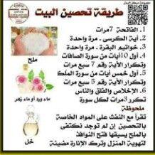 Pin By Dalila Qarib On Al Hadites Islam Facts Islam Beliefs Islamic Phrases