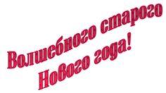 Старый Новый год-надписи Nata-Leoni