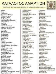 sins index -greek- Life Advice, Holy Spirit, Confessions, Prayers, Religion, Spirituality, Faith, God, Quotes