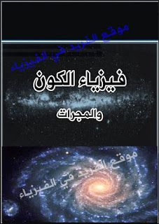 تحميل كتاب فيزياء الكون والمجرات Pdf Ebooks Free Books Pdf Books Book Quotes