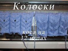 Колоски. Коса на 12 иглах на вязальной машине (knitting machine) | Машинное вязание | Постила