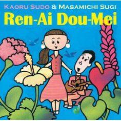 RoseLoveお勧めのBGM(^^♪ (2014/8/16更新)◇恋愛同盟 /須藤薫&杉真理(「恋愛同盟」より)