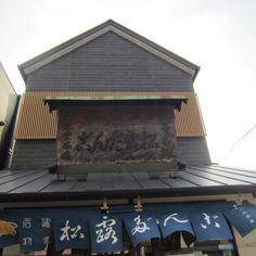 浜寺公園のお団子屋さん。