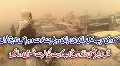 سعودی عرب میں تباہی ہی تباہیہر طرف خوف و ہراسہسپتالوں میں ایمرجنسی نافذرخ اب کویت کی طرفخصوصی دعائیں