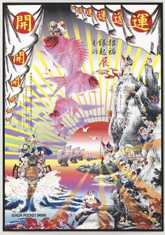 Buy online, view images and see past prices for Original TADANORI YOKOO Japanese Design Poster Plakat. Graphic Design Posters, Graphic Design Inspiration, Graphic Art, Japan Design, Japanese Graphic Design, Japanese Art, Tadanori Yokoo, Graph Design, Design Design
