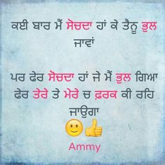 Punjabi Quotes, Hindi Quotes, Sad Quotes, Motivational Quotes, Life Quotes, Deep Words, True Words, Punjabi Status, Inspirational Prayers