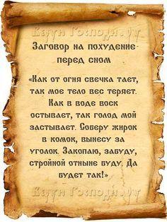заговор на похудение перед сном Orthodox Prayers, Magic Symbols, Destin, Numerology, Holidays And Events, Good To Know, Spelling, Helpful Hints, Health Fitness