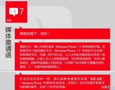 Press Invitation Letter (yes, they are in Chinese). Microsoft Set To Launch Windows Phone Tango In China On March 21