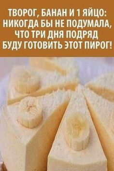 Chorizo cake fast and delicious - Clean Eating Snacks Cottage Cheese Cake Recipe, Cheesecake Recipes, Dessert Recipes, Baking Recipes, Healthy Recipes, Banana And Egg, Good Food, Yummy Food, Russian Recipes