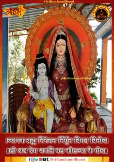 श्रीराम जन्मभूमि तीर्थ  — Child Form Of Shri Ram (बाल श्री राम): When Lord... Lord Shiva, History Facts, Deities, His Eyes, Temples, Astrology, Creatures, Children, Young Children