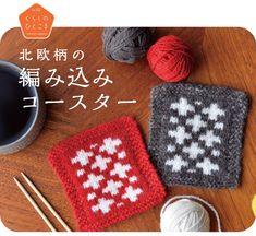 北欧柄の編み込みコースター/イメージ1 Crochet Potholders, Work On Yourself, Twitter Sign Up, Pot Holders, Birthday Cards, Tapestry, Knitting, Crafts, Sweater Vests