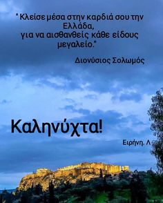 Greek Beauty, True Words, Just Me, Movie Quotes, Good Night, Gifs, Motorbikes, Film Quotes, Nighty Night
