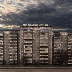 Some Russian city (the slogan says «We'll get better City Aesthetic, Urban Aesthetic, Vaporwave, Malboro, Street Art, Beautiful Pictures, Beautiful Places, Aesthetic Pictures, Abandoned Places