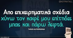 Από επιχειρηματικά σχέδια… Knowing You, Jokes, Wisdom, Messages, Humor, Sayings, Funny, Smile, Chistes