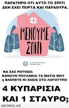 Funny Images, Funny Photos, Funny Drawings, Funny Picture Quotes, Greek Quotes, Funny Stories, Beach Photography, Common Sense, Just For Laughs