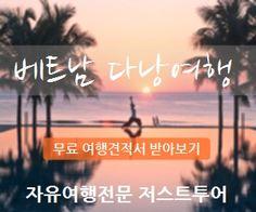 베트남 다낭 자유여행