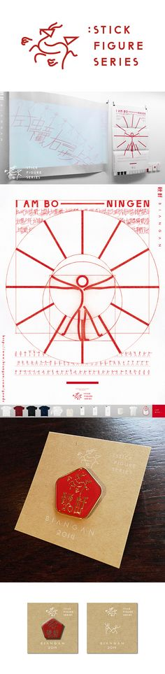 shun_yonemura bianganSFS logo&poster&pins Stick Figures, Graphic Design, Logo, Poster, Basic Drawing, Logos, Billboard, Visual Communication, Environmental Print