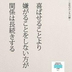 喜ばせるよりも嫌がることをしない 女性のホンネ川柳 オフィシャルブログ「キミのままでいい」Powered by Ameba