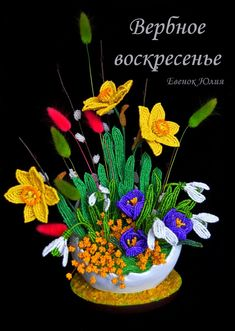 Деревья и цветы из Бисера fényképei Angel Wing Earrings, Beaded Flowers, Ten, Wings, Beadwork, Plants, Pearl Embroidery, Flora, Feathers
