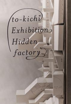 to-kichi Exhibition HIDDEN FACTORY
