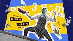 非常武學特展 - Very Very Kung Fu CF