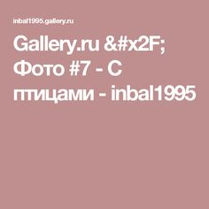 Gallery.ru / Фото #7 - С птицами - inbal1995 Cats
