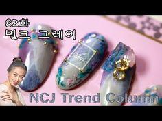 [NCJ nail 이수진원장 네일 트렌드 컬럼] 103화 퍼플 플라워 / Purple Flower Nail / パープルプラザネイル - YouTube