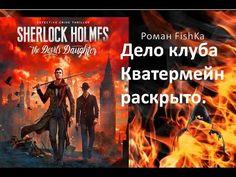 Sherlock Holmes The Devil's daughter. Дело клуба Кватермейн раскрыто. #р...