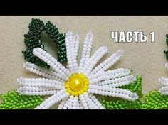 Beaded Necklace with Daisies/Beaded necklace with flowers/Колье из бисера с Free Beading Tutorials, Beading Projects, Flower Video, Beaded Jewelry Patterns, Hair Beads, Flower Tutorial, Beaded Flowers, Seed Beads, Daisy